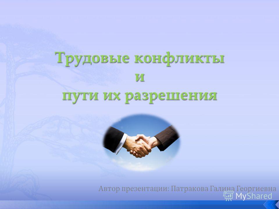 Автор презентации: Патракова Галина Георгиевна