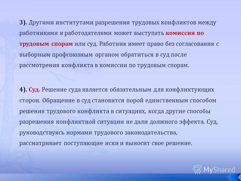 комиссия по трудовым спорам в норильске