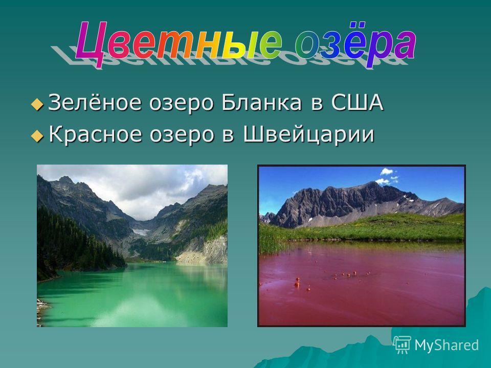 Зелёное озеро Бланка в США Зелёное озеро Бланка в США Красное озеро в Швейцарии Красное озеро в Швейцарии