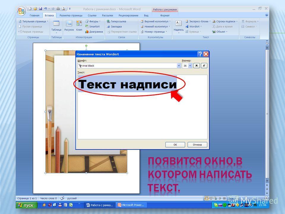 Как сделать текст на фото в рамке