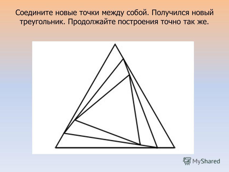 Соедините новые точки между собой. Получился новый треугольник. Продолжайте построения точно так же.