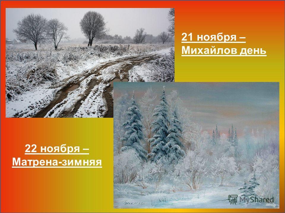 21 ноября – Михайлов день 22 ноября – Матрена-зимняя
