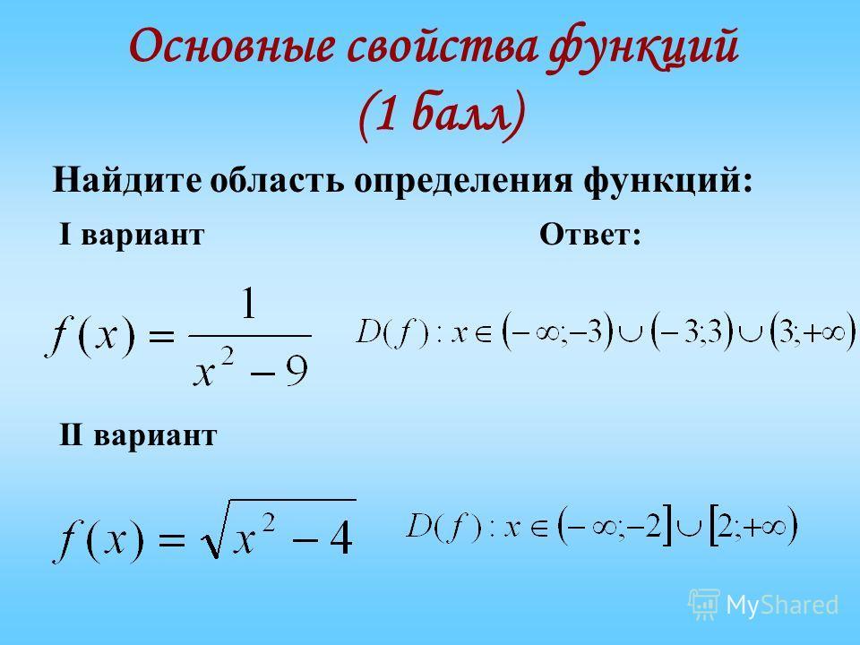 Основные свойства функций (1 балл) Найдите область определения функций: I вариант II вариант Ответ: