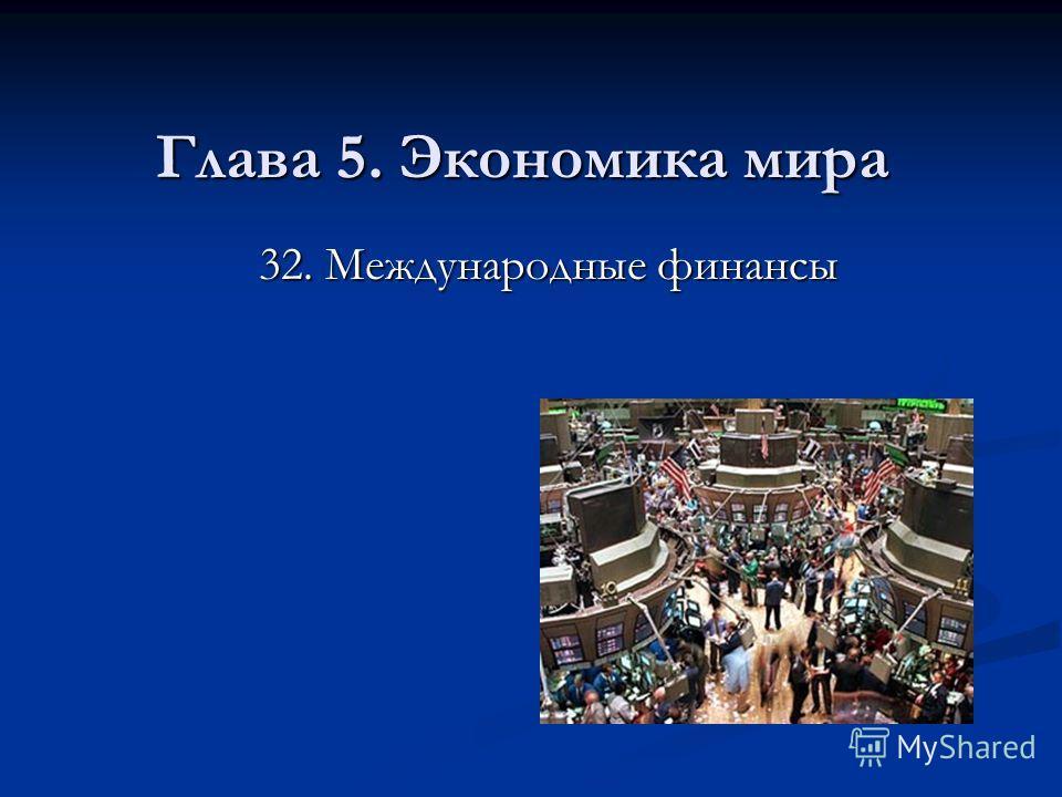 Глава 5. Экономика мира 32. Международные финансы