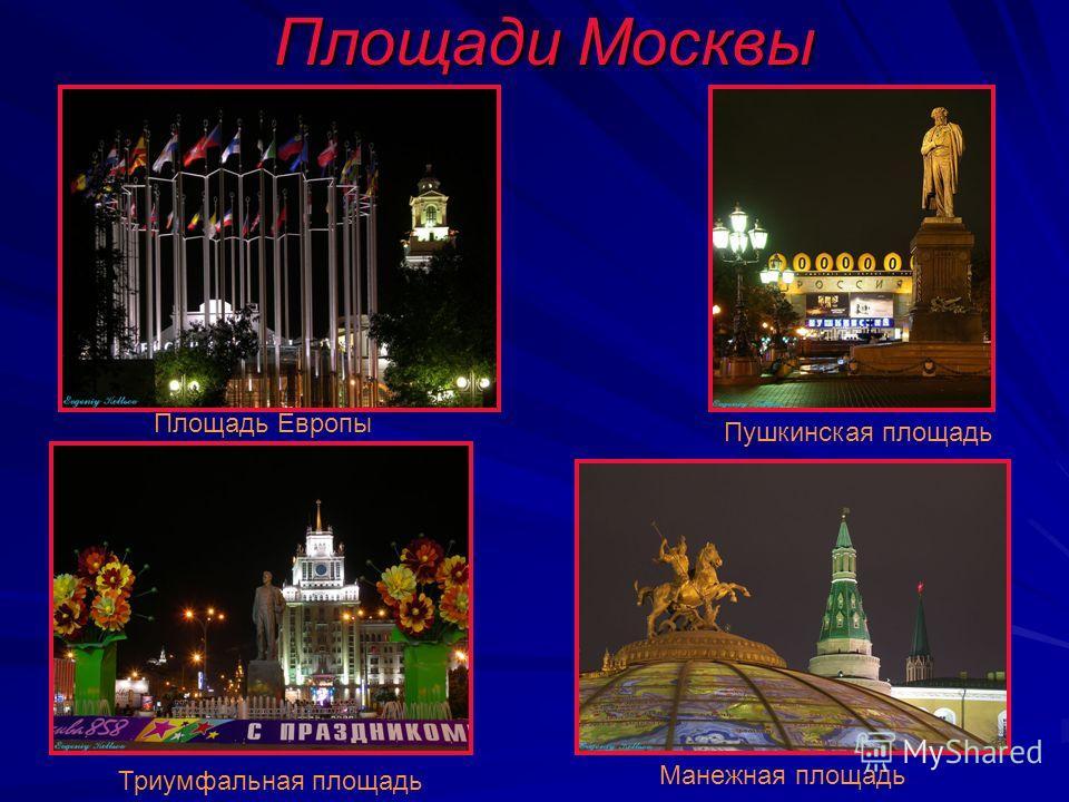 Площади Москвы Площадь Европы Пушкинская площадь Манежная площадь Триумфальная площадь