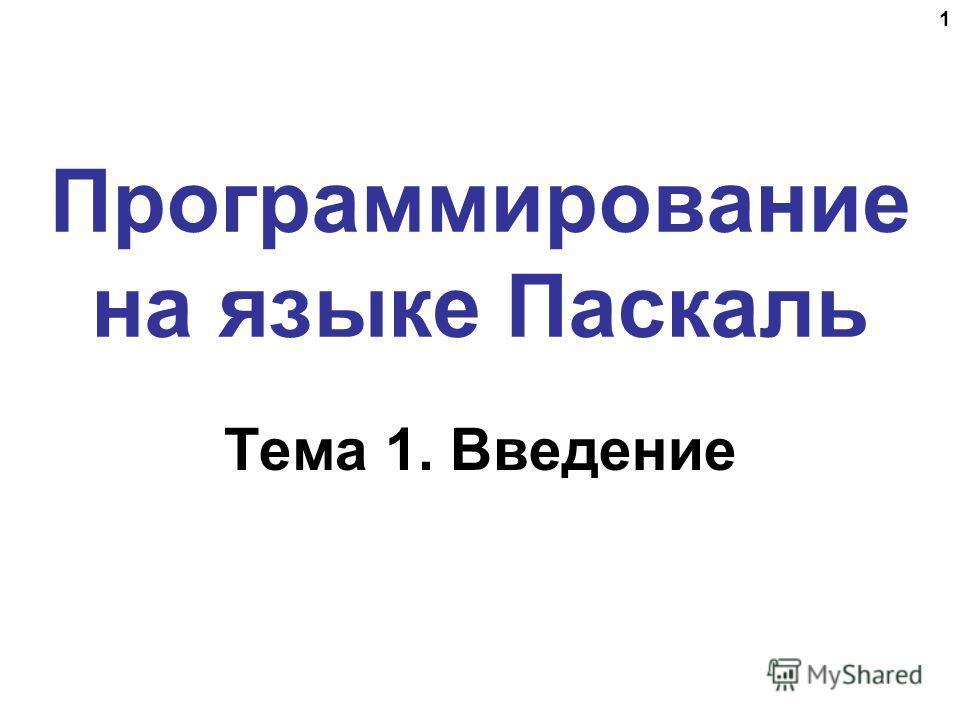 1 Программирование на языке Паскаль Тема 1. Введение