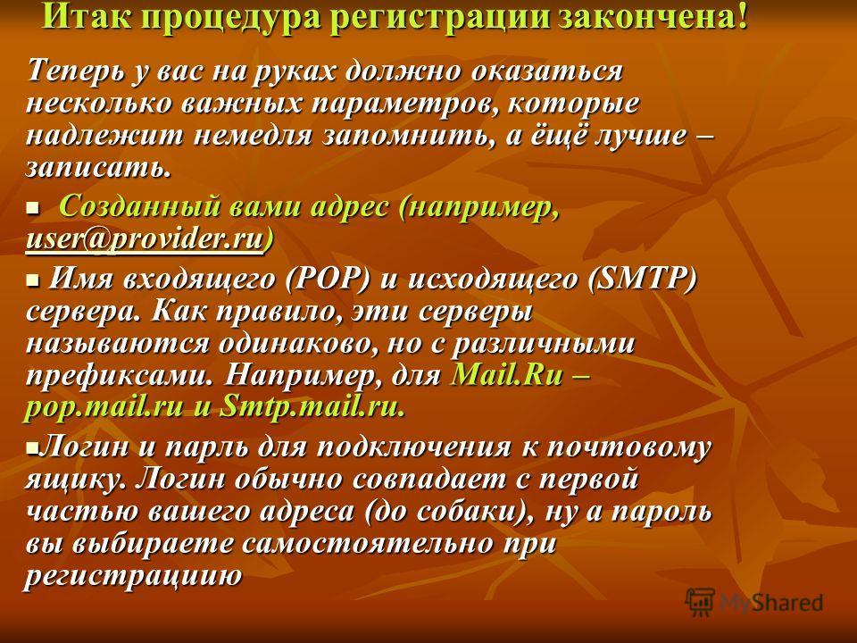 МAIL.RU Самым популярным в России остаётся почтовый сервер МAIL.RU, однако не стоит зацикливаться только на нём. Можно воспользоваться такими серверами, как HOTBOX.RU, RAMBLER. RU, YANDEX. RU - они работают ничуть не хуже. Самым популярным в России о