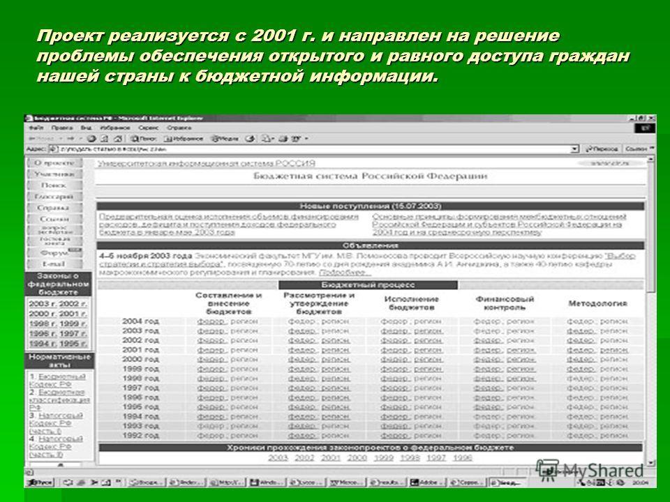 Проект реализуется с 2001 г. и направлен на решение проблемы обеспечения открытого и равного доступа граждан нашей страны к бюджетной информации.