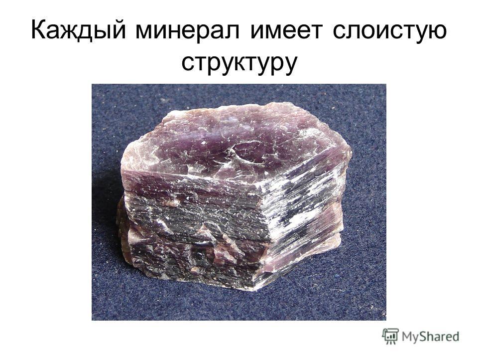 Каждый минерал имеет слоистую структуру