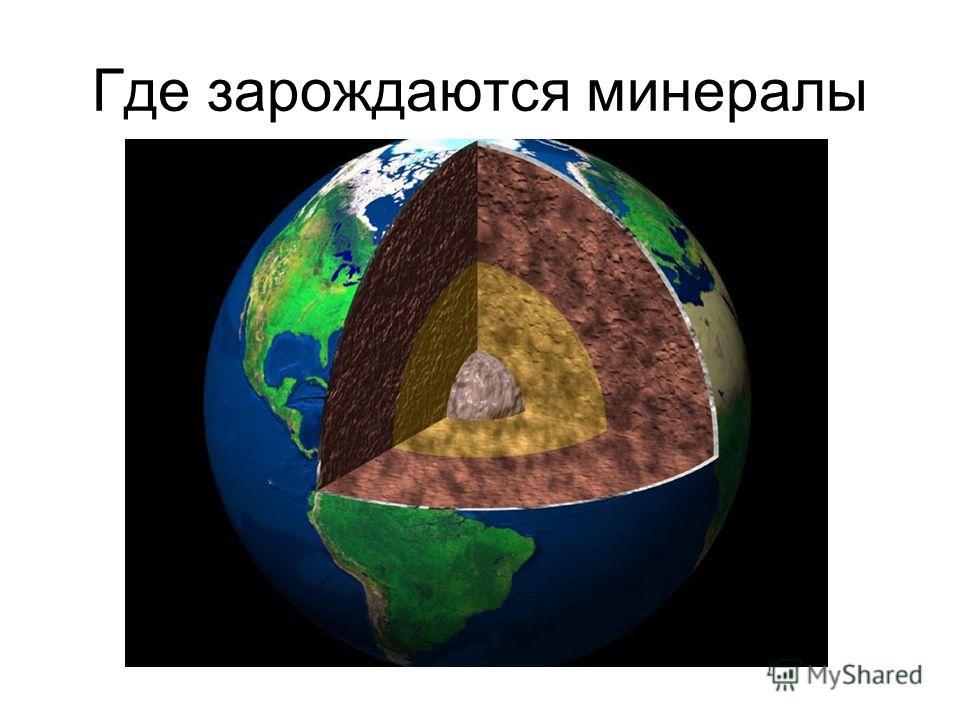Где зарождаются минералы