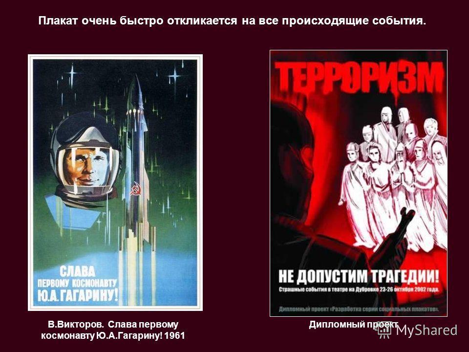Плакат очень быстро откликается на все происходящие события. В.Викторов. Слава первому космонавту Ю.А.Гагарину! 1961 Дипломный проект