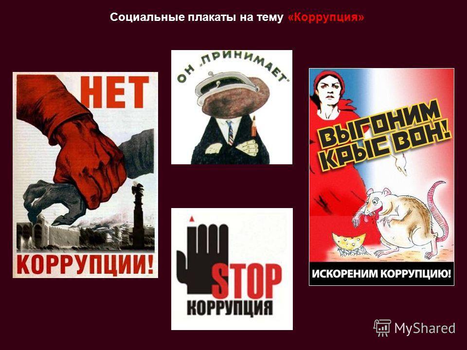 Социальные плакаты на тему «Коррупция»