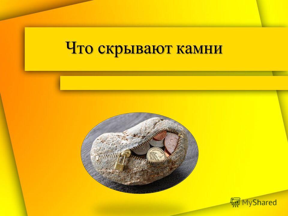 Что скрывают камни