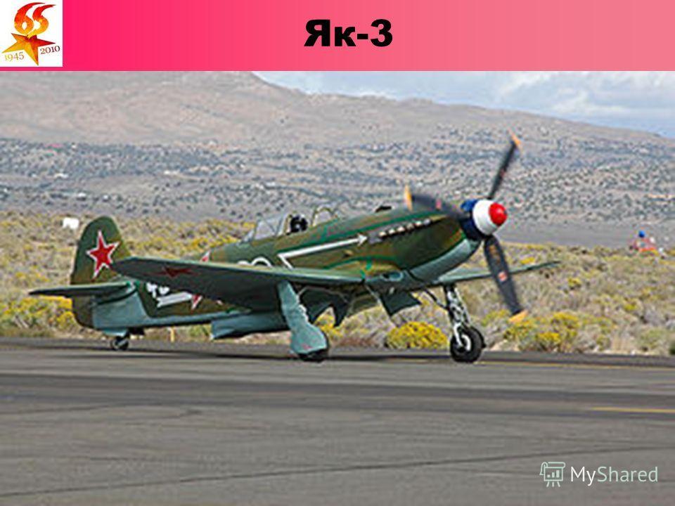 Як-3 Як-3 советский одномоторный самолёт-истребитель Великой Отечественной войны; Был разработан КБ под управлением Александра Сергеевича Яковлева; Як-3- самый легкий истребитель Второй мировой войны Являлся самым массовым советским истребителем Вели