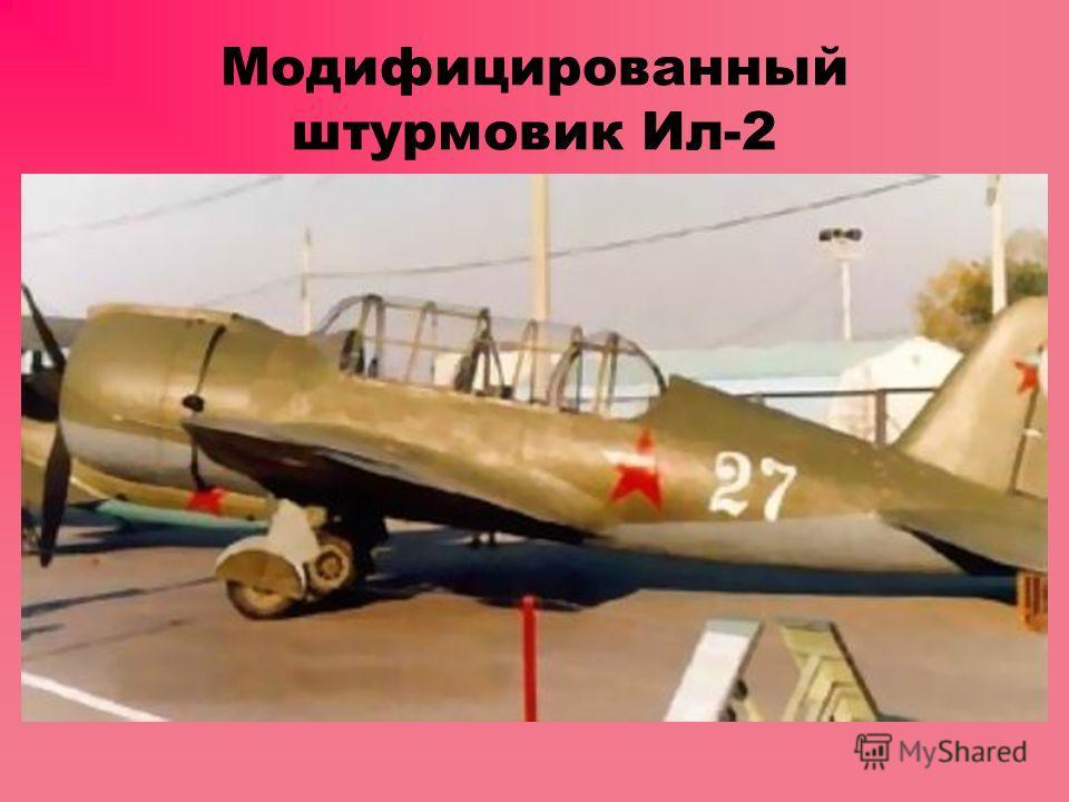 Модифицированный штурмовик Ил-2 1942 г., конструктор С.В. Ильюшин с форсированным двигателем и крупнокалиберным пулемётом; скорость до 430 км/ч; хвостовая часть была защищена стрелковой установкой; фашисты прозвали его « чёрной смертью»