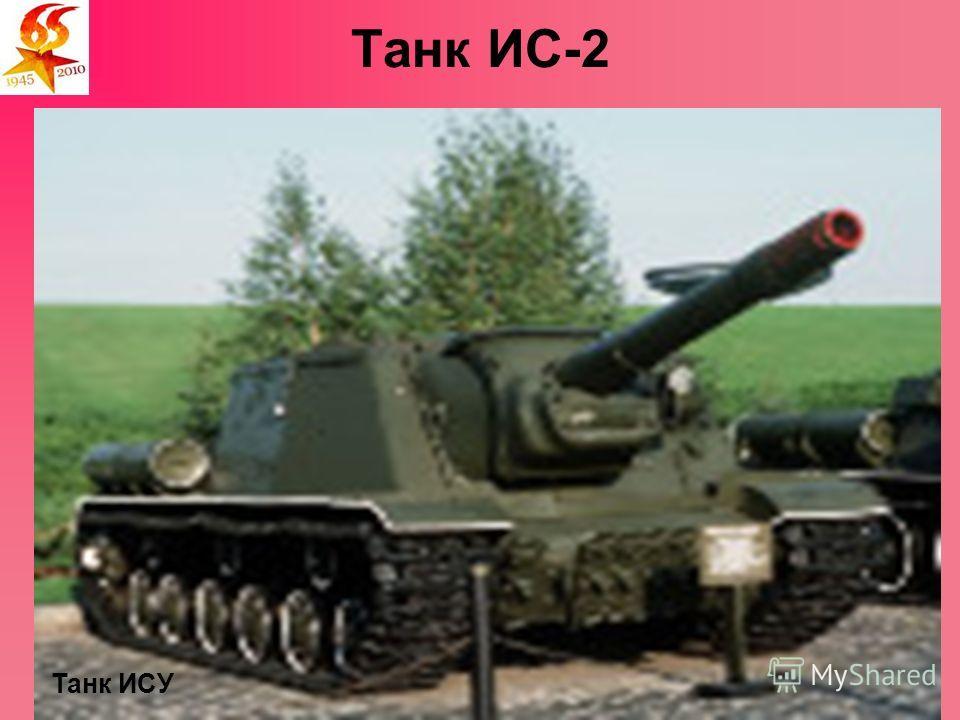 Танк ИС-2 Тяжелый танк ИС-2, создан в 1943 году под руководством инженеров Котина Ж.Я., Благонравова А.И. Танк ИС-2 имел мощное вооружение: пушку 122 миллиметрового калибра и 4 пулемета. На базе этого танка в 1944 году был создан ряд тяжелых самоходн