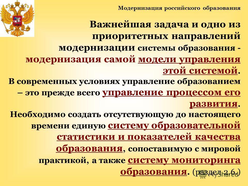 Модернизация российского образования Важнейшая задача и одно из приоритетных направлений модернизации системы образования - модернизация самой модели управления этой системой. В современных условиях управление образованием – это прежде всего управлен