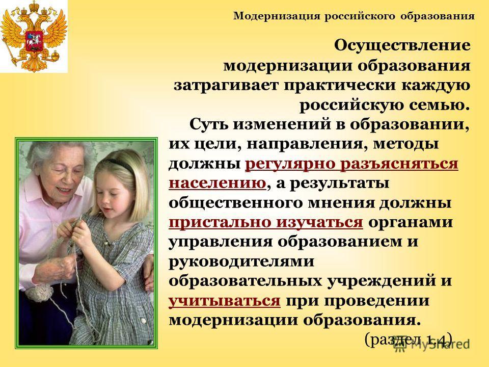 Модернизация российского образования Осуществление модернизации образования затрагивает практически каждую российскую семью. Суть изменений в образовании, их цели, направления, методы должны регулярно разъясняться населению, а результаты общественног