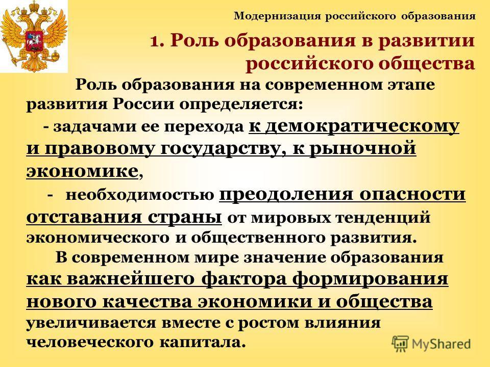 Модернизация российского образования 1. Роль образования в развитии российского общества Роль образования на современном этапе развития России определяется: - задачами ее перехода к демократическому и правовому государству, к рыночной экономике, - не