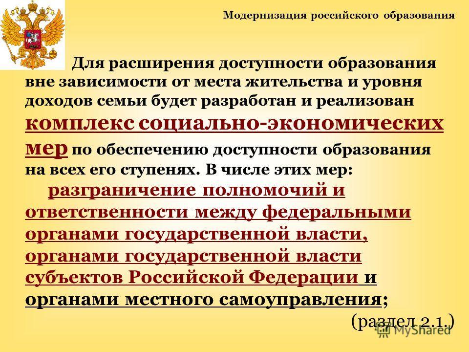 Модернизация российского образования Для расширения доступности образования вне зависимости от места жительства и уровня доходов семьи будет разработан и реализован комплекс социально-экономических мер по обеспечению доступности образования на всех е