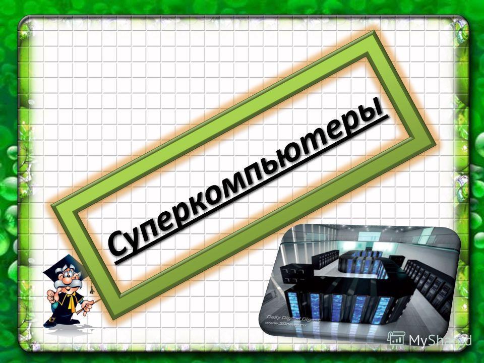 СуперкомпьютерыСуперкомпьютеры