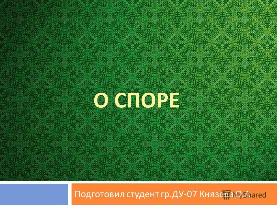 О СПОРЕ Подготовил студент гр.ДУ-07 Князева О.А