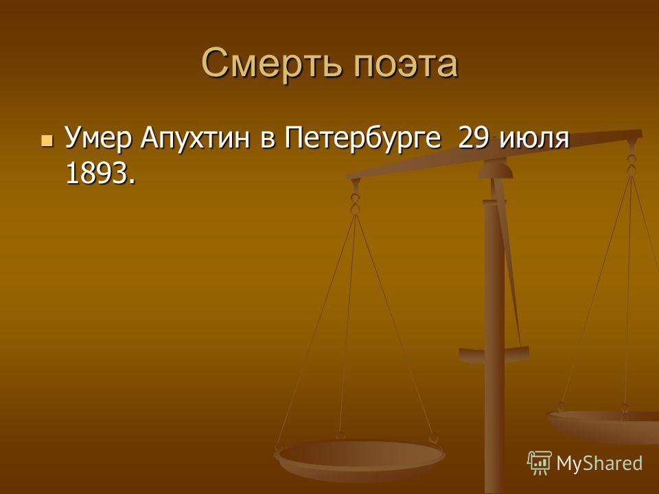 Смерть поэта Умер Апухтин в Петербурге 29 июля 1893.