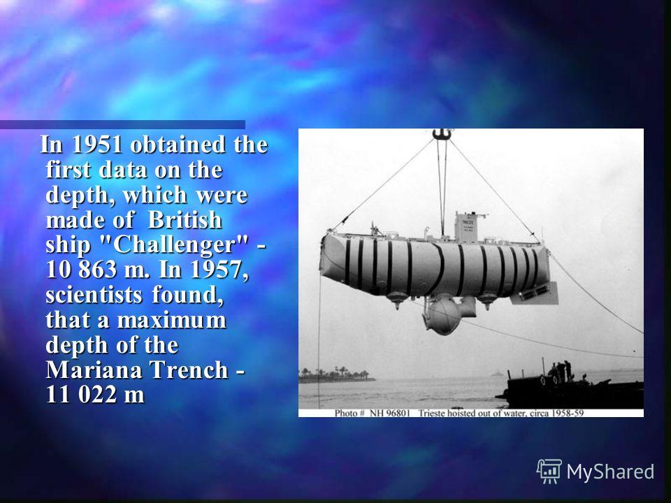 In 1951 obtained the first data on the depth, which were made of British ship