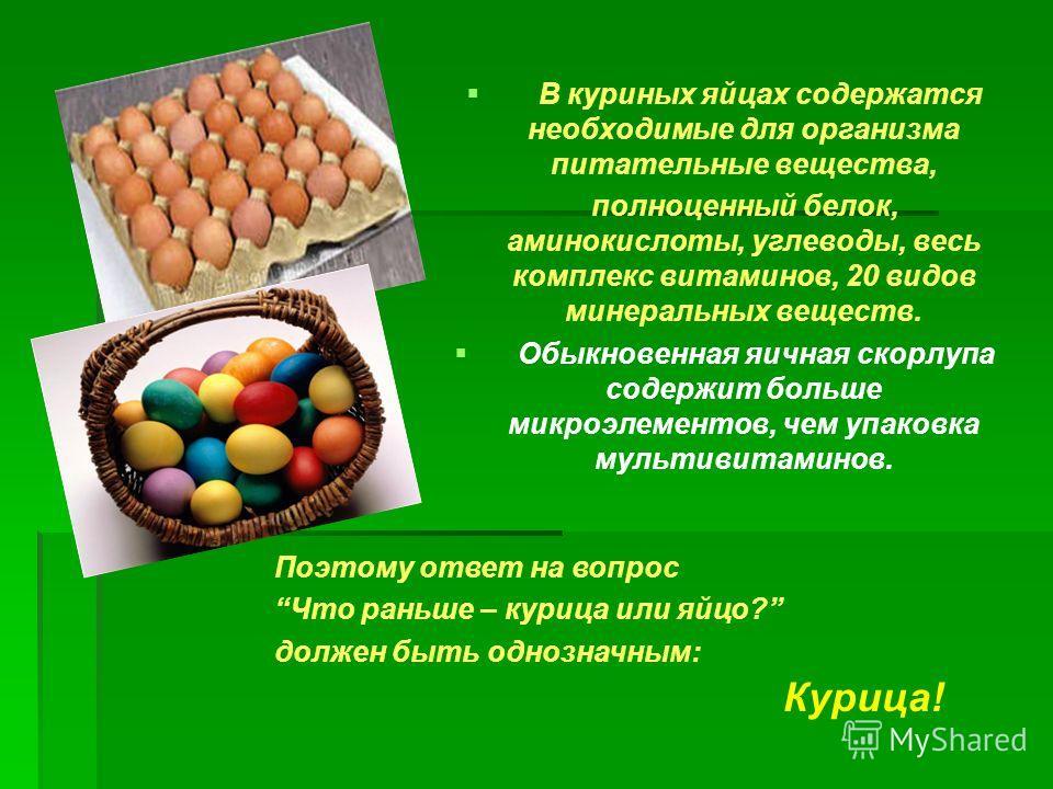 В куриных яйцах содержатся необходимые для организма питательные вещества, полноценный белок, аминокислоты, углеводы, весь комплекс витаминов, 20 видов минеральных веществ. Обыкновенная яичная скорлупа содержит больше микроэлементов, чем упаковка мул