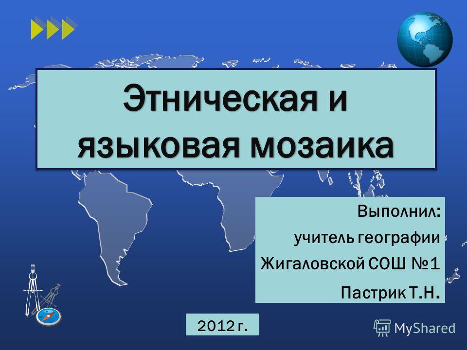 Выполнил: учитель географии Жигаловской СОШ 1 Пастрик Т.Н. 2012 г.