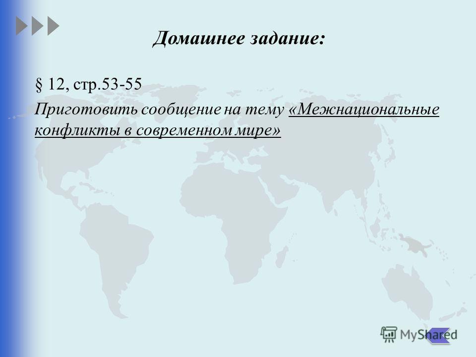 Домашнее задание: § 12, стр.53-55 Приготовить сообщение на тему «Межнациональные конфликты в современном мире»