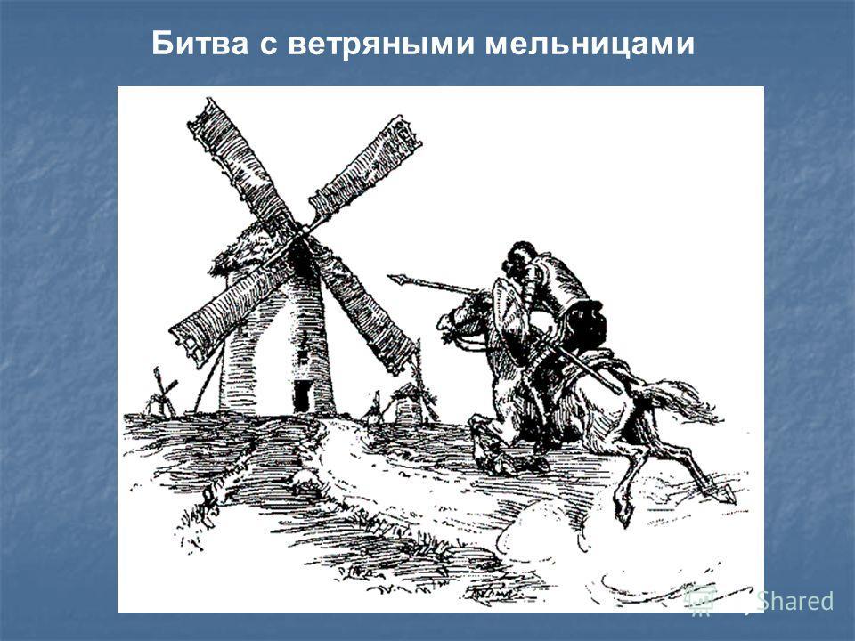 Битва с ветряными мельницами