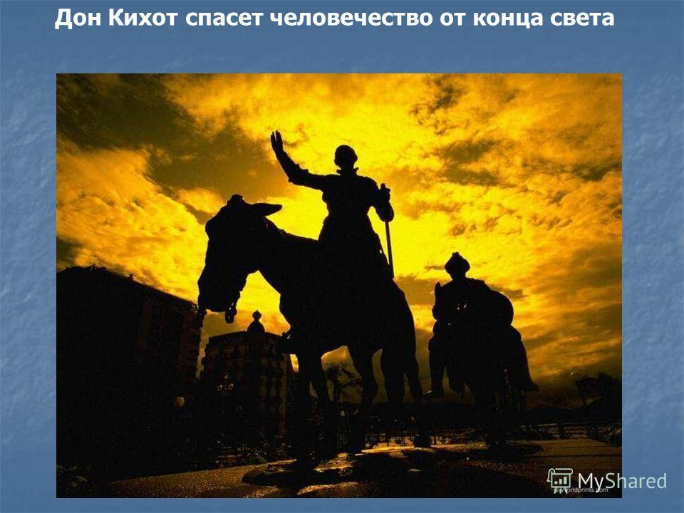 Дон Кихот спасет человечество от конца света