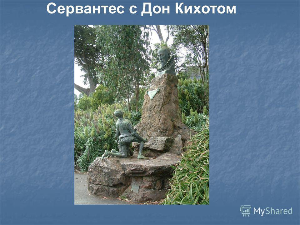 Сервантес с Дон Кихотом
