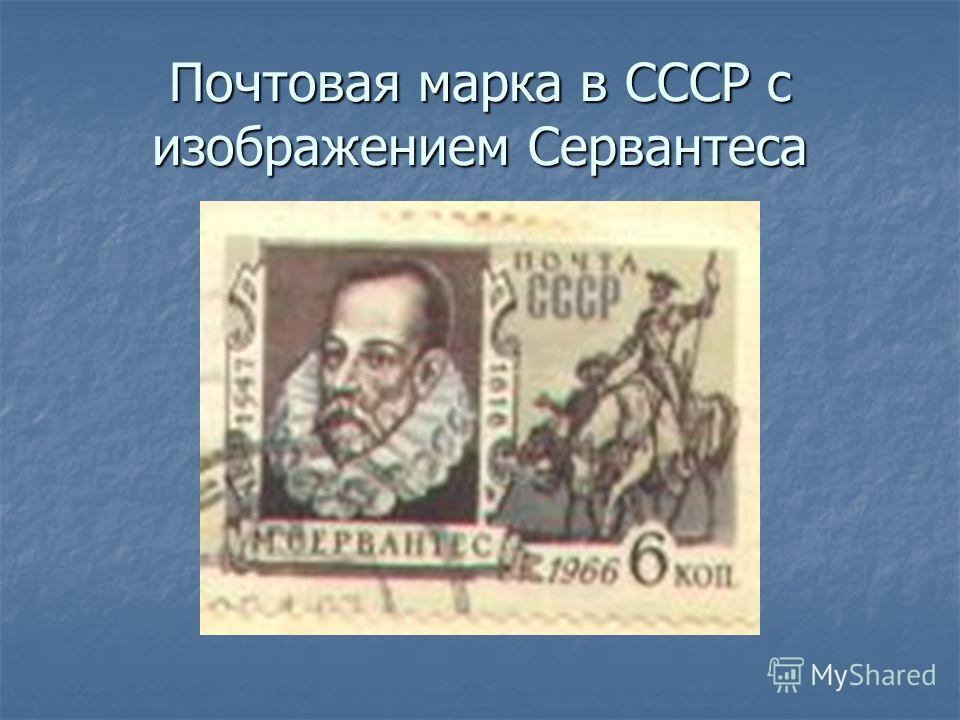 Почтовая марка в СССР с изображением Сервантеса