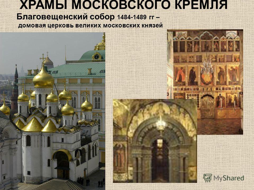 ХРАМЫ МОСКОВСКОГО КРЕМЛЯ Благовещенский собор 1484-1489 гг – домовая церковь великих московских князей