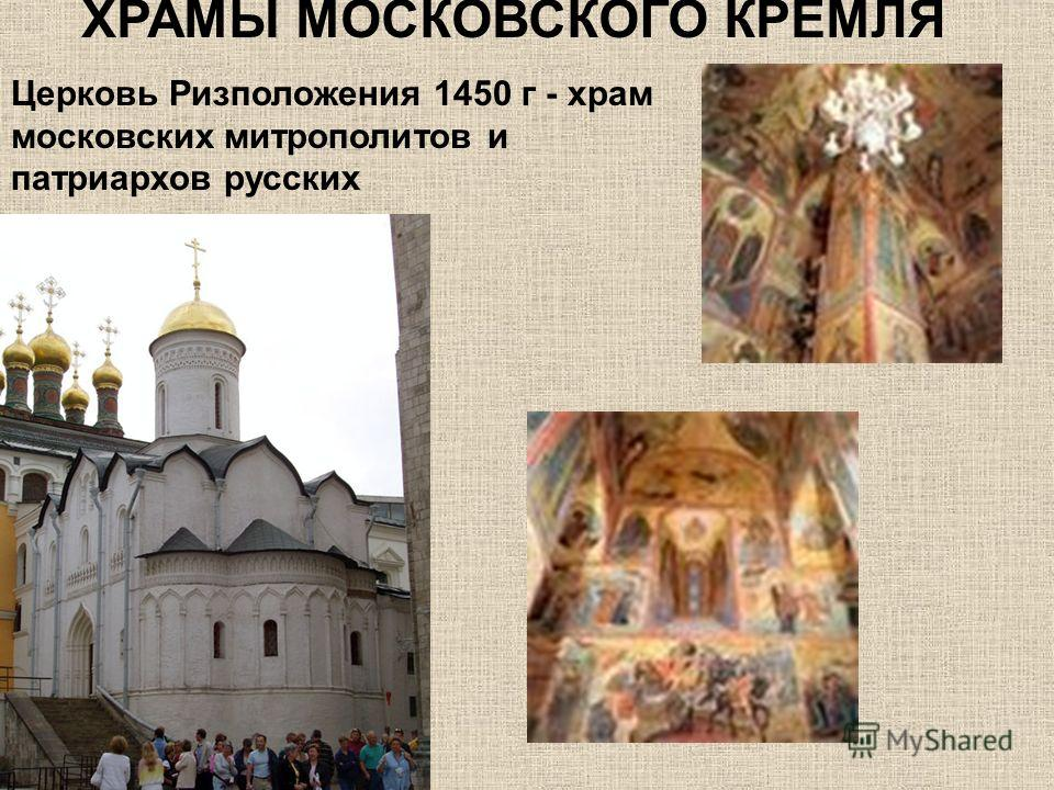 ХРАМЫ МОСКОВСКОГО КРЕМЛЯ Церковь Ризположения 1450 г - храм московских митрополитов и патриархов русских