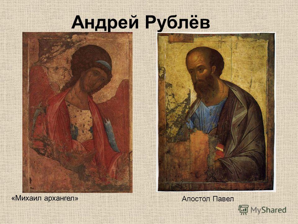 Андрей Рублёв «Михаил архангел» Апостол Павел