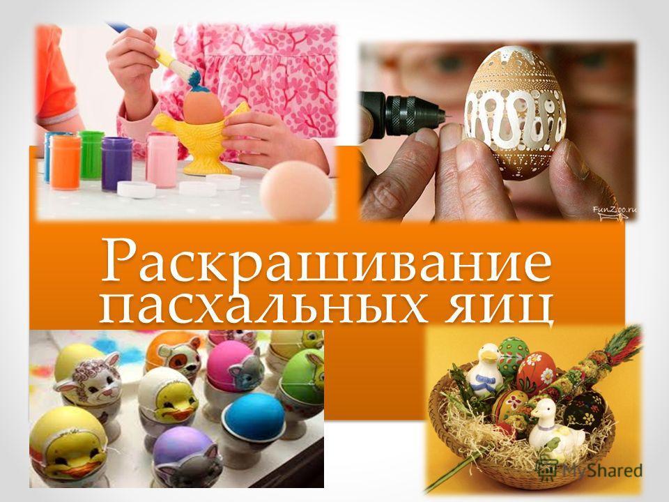Раскрашивание пасхальных яиц Раскрашивание пасхальных яиц