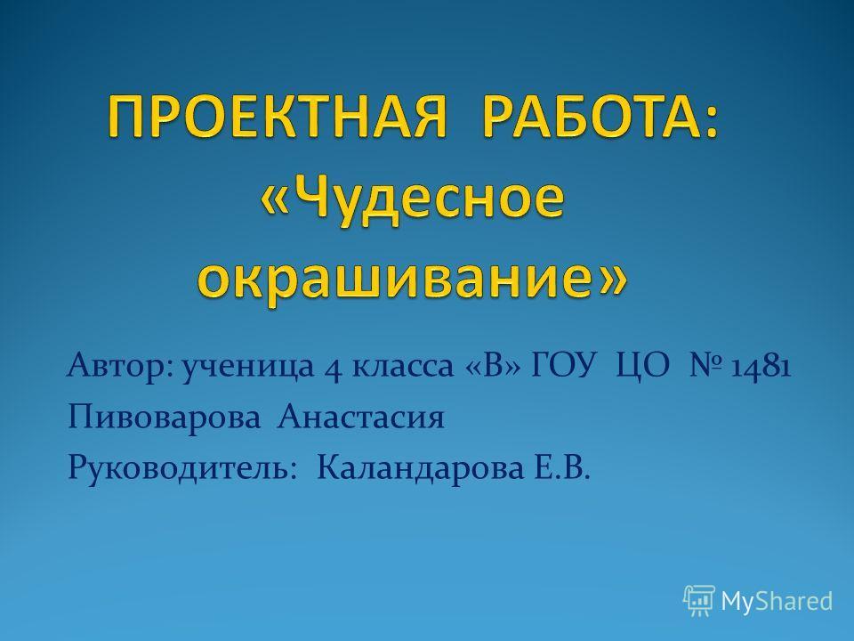 Автор: ученица 4 класса «В» ГОУ ЦО 1481 Пивоварова Анастасия Руководитель: Каландарова Е.В.