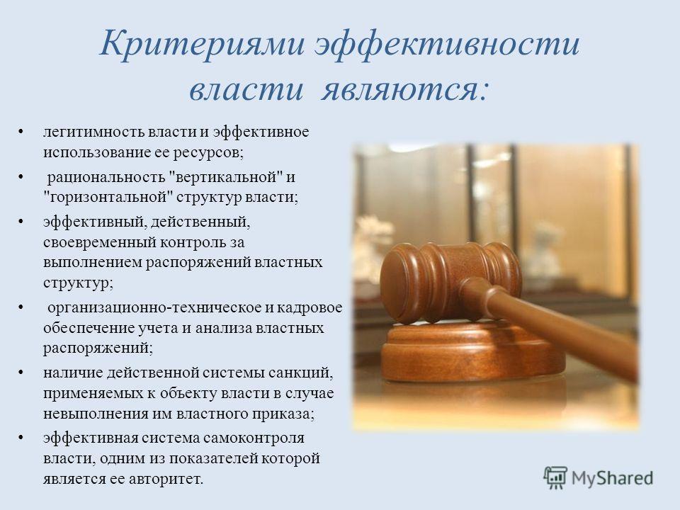 Критериями эффективности власти являются: легитимность власти и эффективное использование ее ресурсов; рациональность