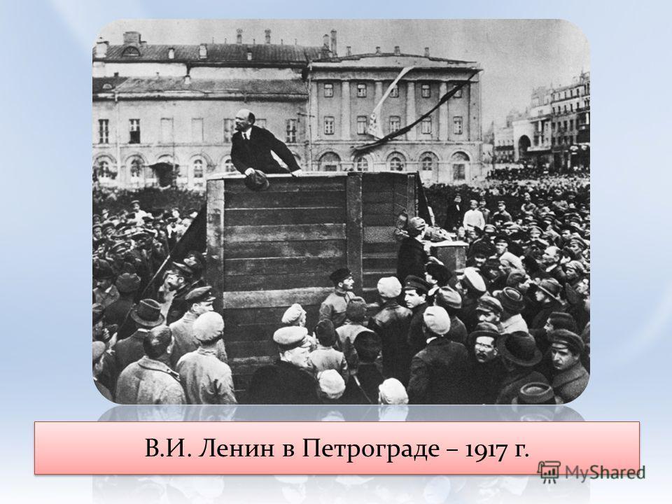 В.И. Ленин в Петрограде – 1917 г.