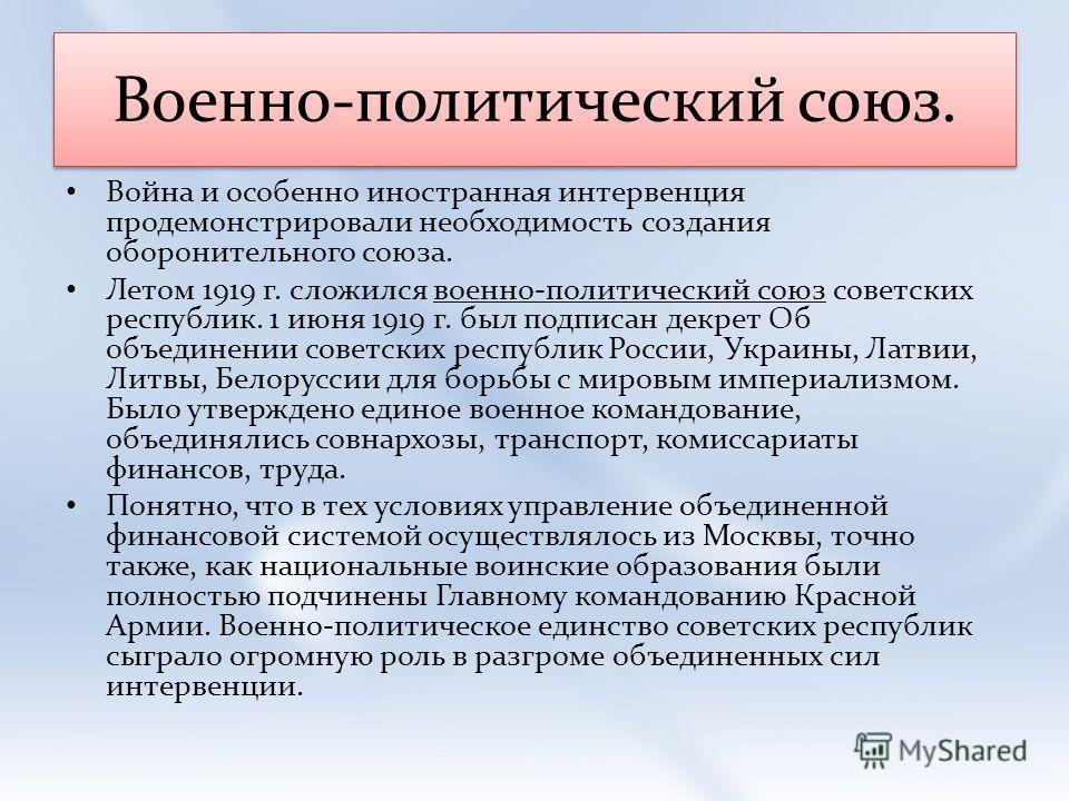 Система учреждений Госплана СССР
