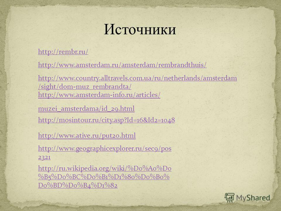 Источники http://rembr.ru/ http://www.amsterdam.ru/amsterdam/rembrandthuis/ http://www.country.alltravels.com.ua/ru/netherlands/amsterdam /sight/dom-muz_rembrandta/ http://www.amsterdam-info.ru/articles/ muzei_amsterdama/id_29.html http://mosintour.r