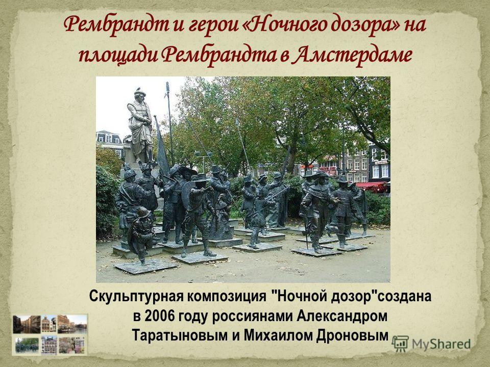 Скульптурная композиция Ночной дозорсоздана в 2006 году россиянами Александром Таратыновым и Михаилом Дроновым