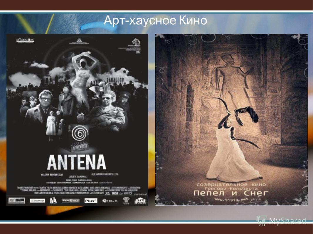 Арт-хаусное Кино