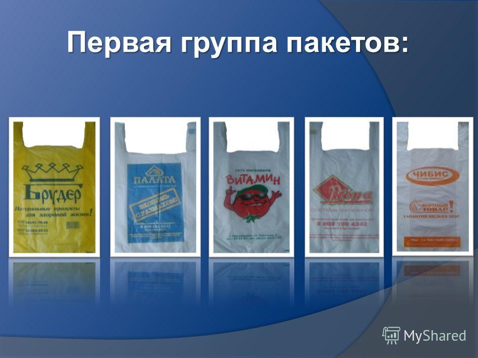 Первая группа пакетов: