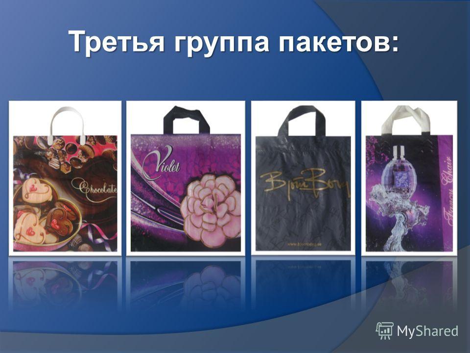 Третья группа пакетов: