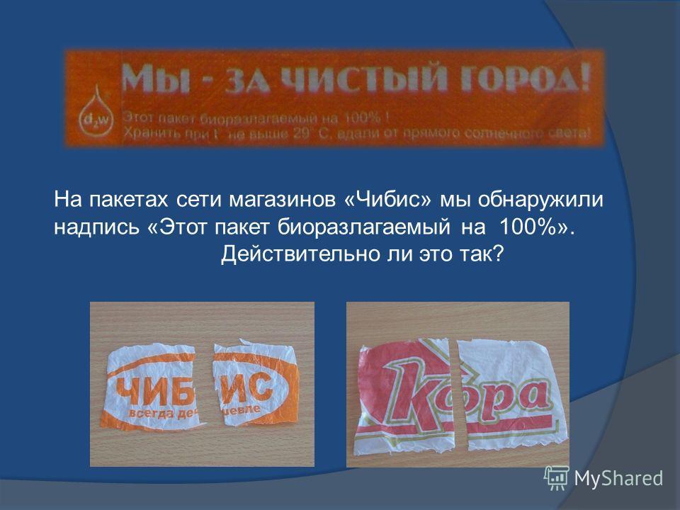 На пакетах сети магазинов «Чибис» мы обнаружили надпись «Этот пакет биоразлагаемый на 100%». Действительно ли это так?