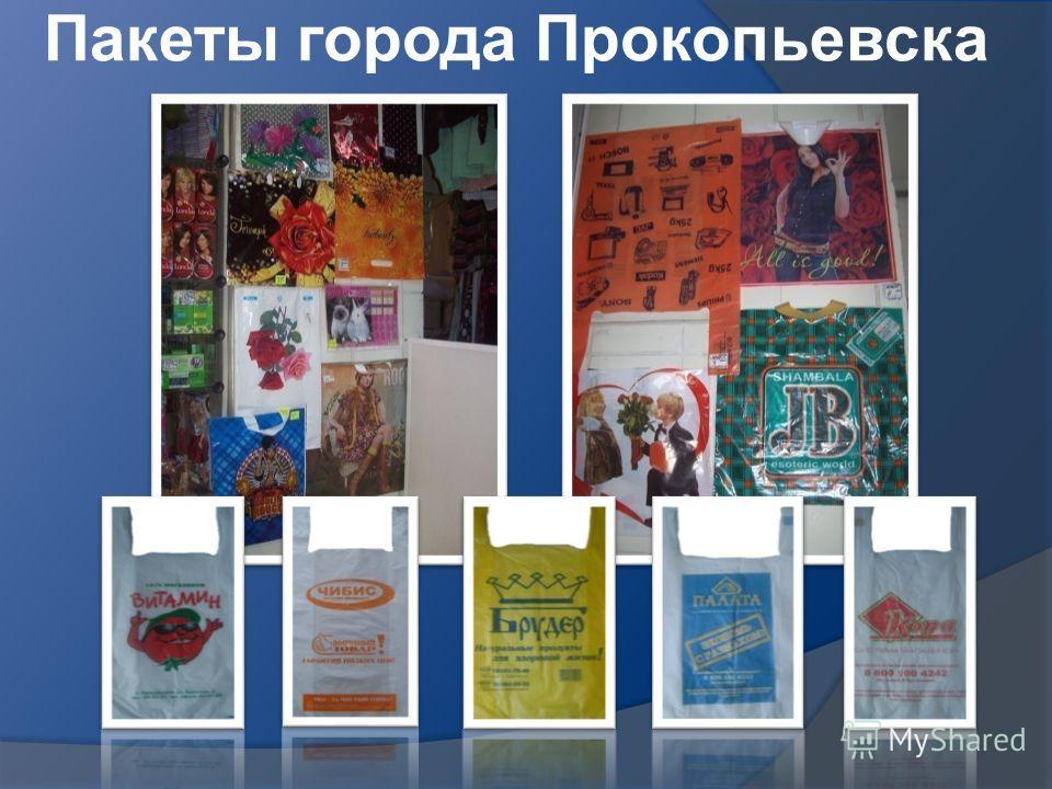 Пакеты города Прокопьевска